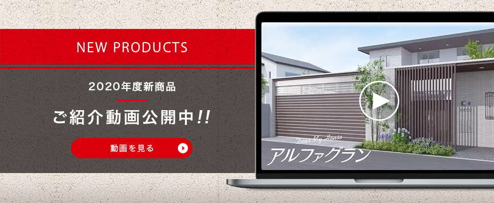 NEW PRODUCTS 2020 新商品ダイジェスト